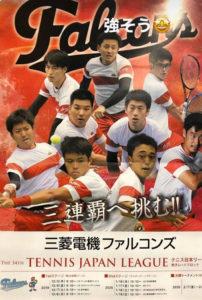 日本リーグ始まります!