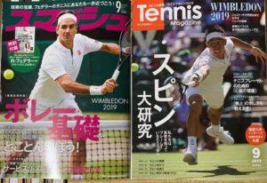 スマッシュさん、テニスマガジンさん