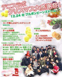 テニスラボクリスマス大感謝祭
