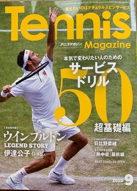 テニスマガジン9月号