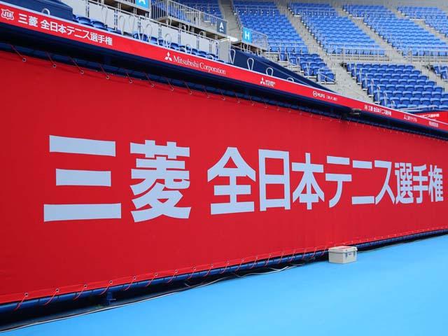 今年の全日本テニスは、