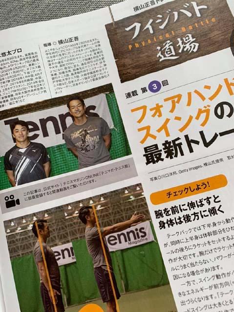 Tennis Magazine 2021/1月号